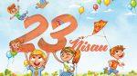 23 NİSAN ULUSAL EGEMENLİK VE ÇOCUK BAYRAMI KUTLU OLSUN